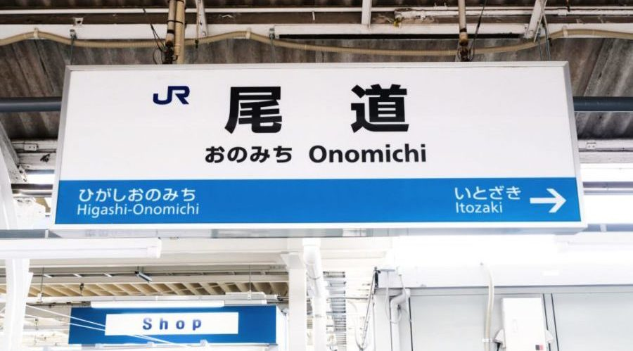 尾道駅周辺物件多数